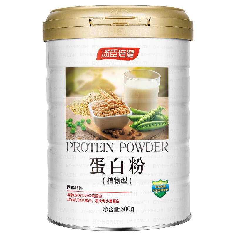 【双11预售】汤臣倍健Yep植物蛋白质粉补增强中老年人无糖免疫力