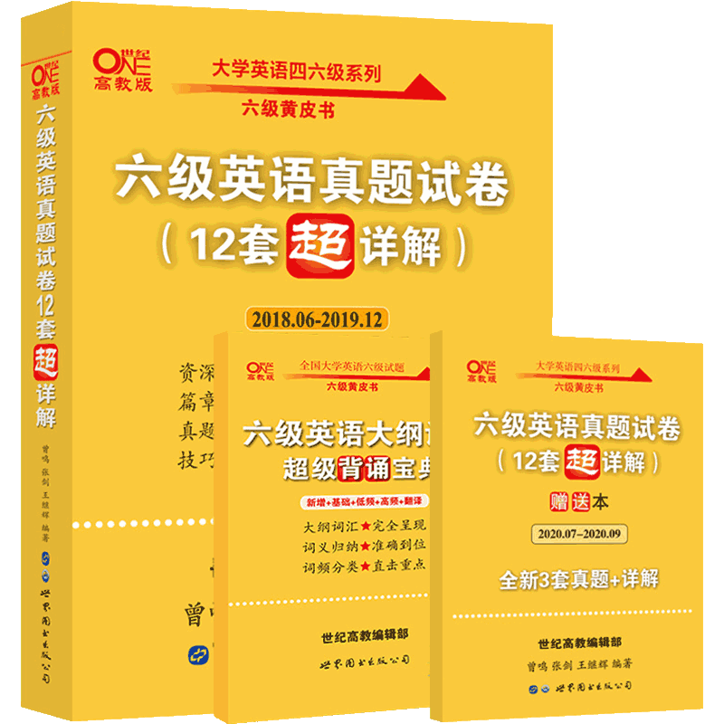 正版六级英语真题试卷12套超详解