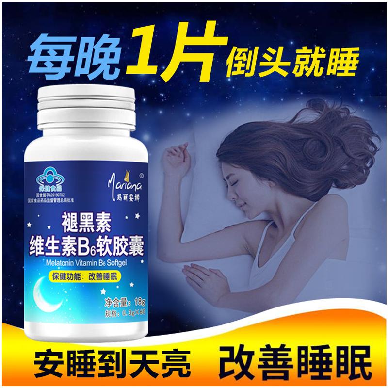 【买2送1】改善睡眠褪黑素软胶囊
