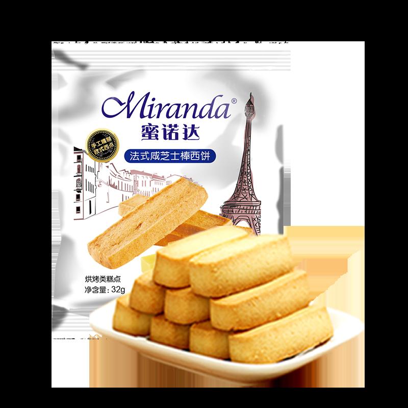 蜜诺达法式咸芝士棒西饼32g/袋曲奇早餐饼干曲奇休闲零食小包装