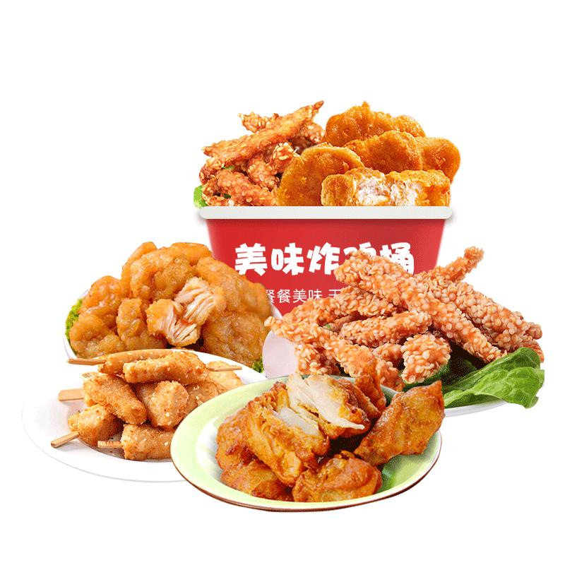 炸鸡 全家桶4袋装鸡米花鸡块鸡柳裹粉冷冻油炸小吃汉堡半成品商用