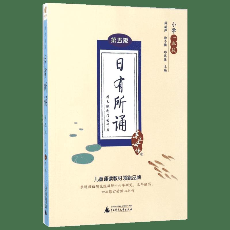 日有所诵一年级第五版薛瑞萍主编