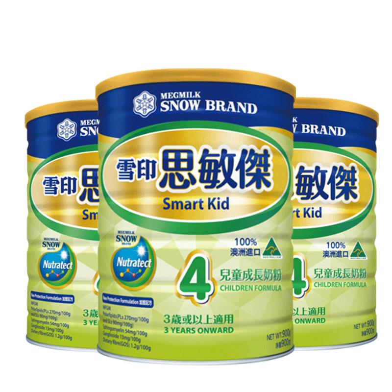 官方包邮税�港版雪印思敏杰4段儿¤童成长奶粉澳洲原装进口900g3罐