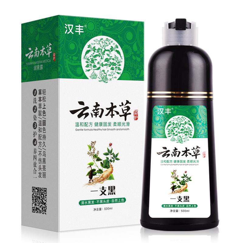 汉丰云南本草一洗黑 500ml植物配方清水自然黑染发膏一支黑染发剂