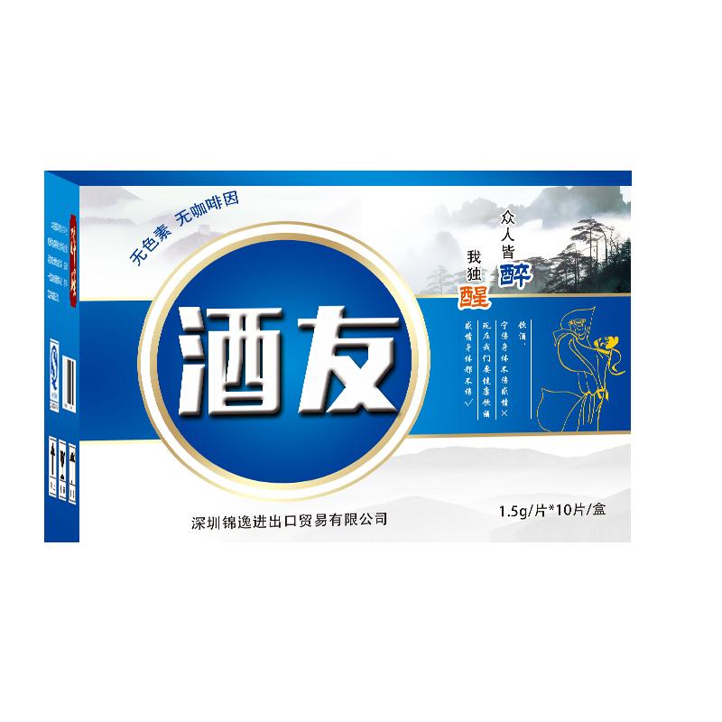 解酒神器千杯不醉醒酒片喝酒前后快速解酒糖茶灵非药增加酒量日本