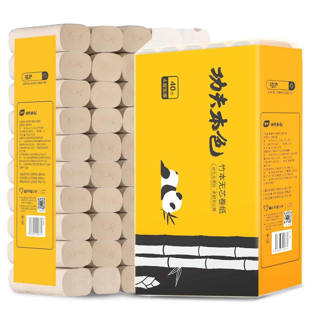 40卷/10卷竹浆本色卫生纸卷纸家用整箱妇婴可用厕纸