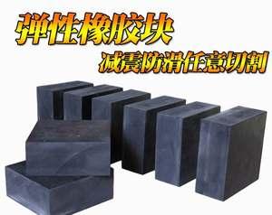 减震垫橡胶板垫角防震缓冲垫机器设备胶板方块密封高弹性胶块