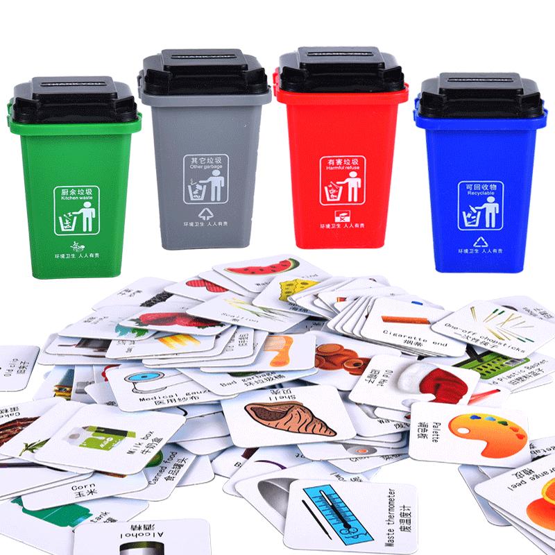 垃圾分类游戏道具儿童环保益智玩具
