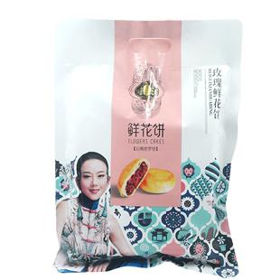 【潘祥记】云南玫瑰花鲜花饼300g