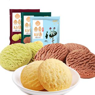 中冠集团抹茶味/巧克力味曲奇饼干