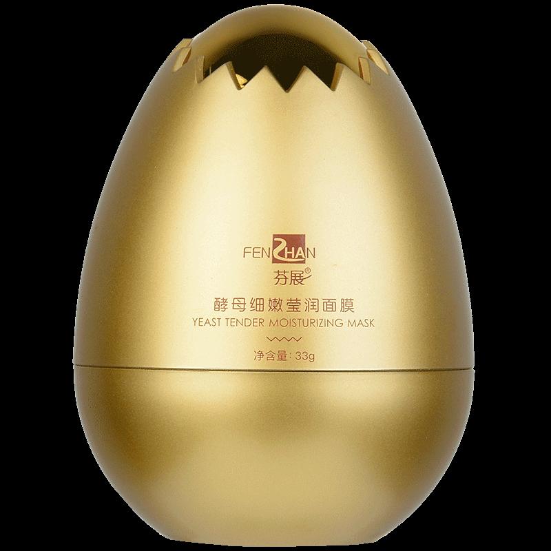 拍2件29元!酵母蛋蛋面膜霜