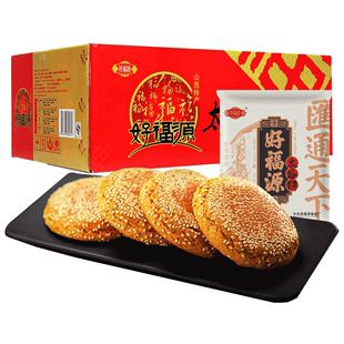 好福源太谷饼2100g原味过年装糕点