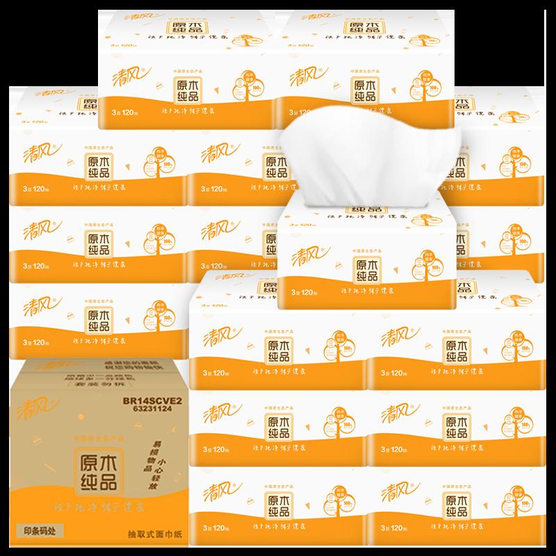 【天猫超市】清风原木纸巾抽纸30包