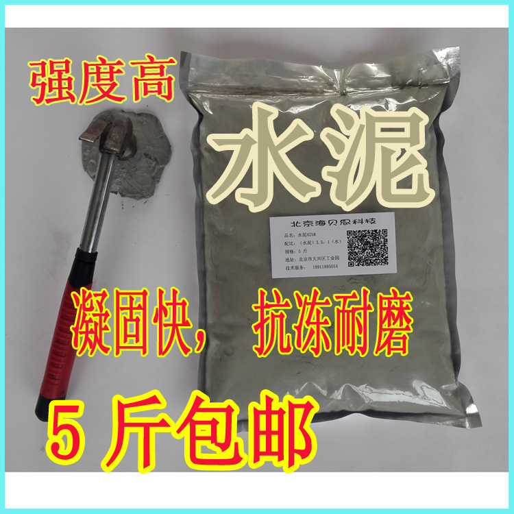 。 Cement 425 ordinary cement bulk conch wall tile filling and leakage stoppage