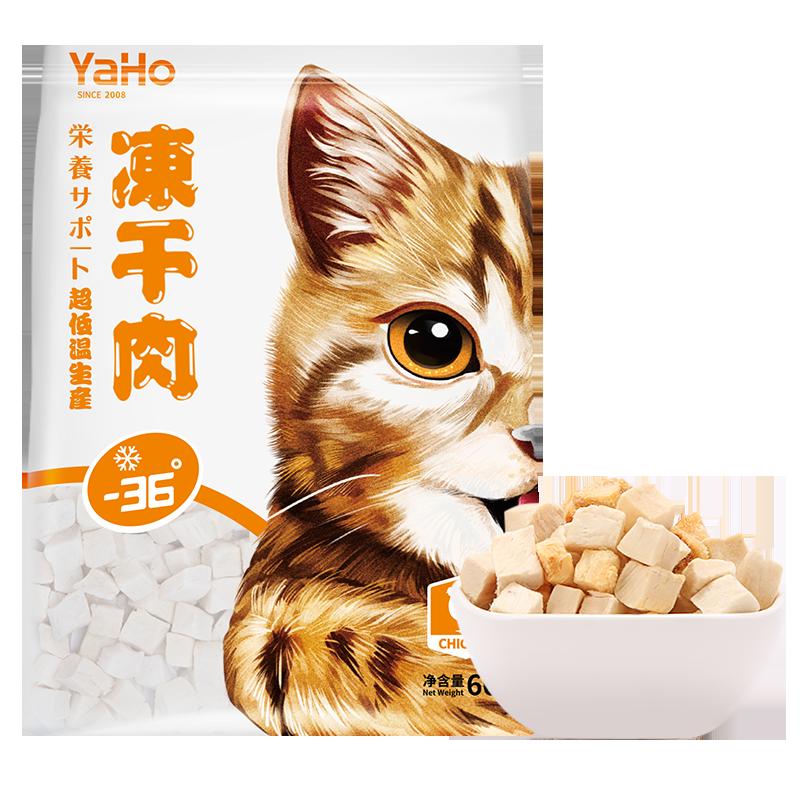 【第二件0元】猫超!猫零食60g/袋