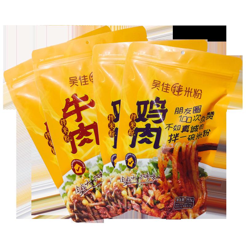 吴佳拌米粉新疆爆辣酱香特产美食炒方便装