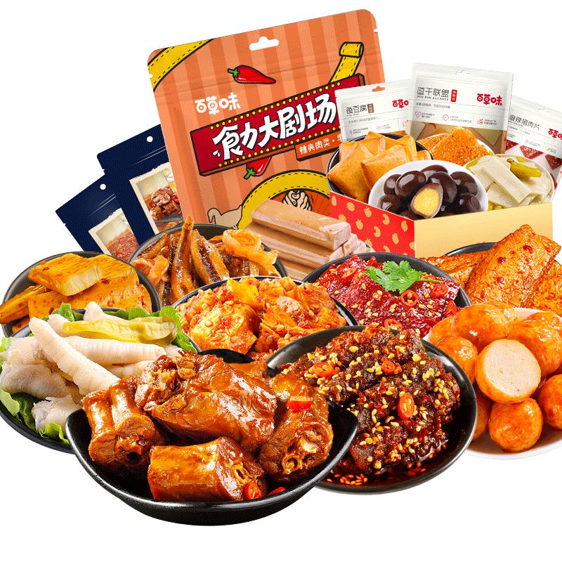 【百草味-麻辣零食大礼包】网红休闲小吃散装食品充饥夜宵整箱