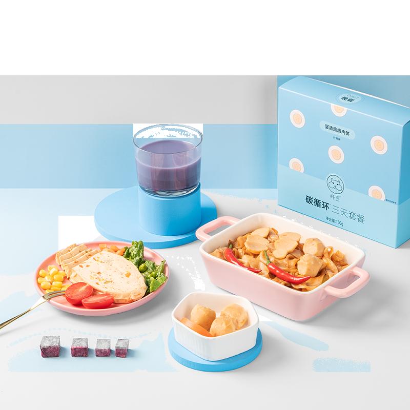 【纤豆】碳循环1天体验装轻食代餐