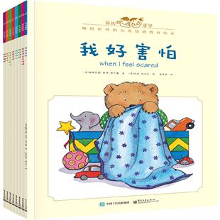 幼兒園老師推薦 我的感覺系列兒童繪本全套8冊 情緒管理繪本與幼兒性格培養 小班0-1-2-3-4歲中班故事書早教書籍 正版大班寶寶讀物