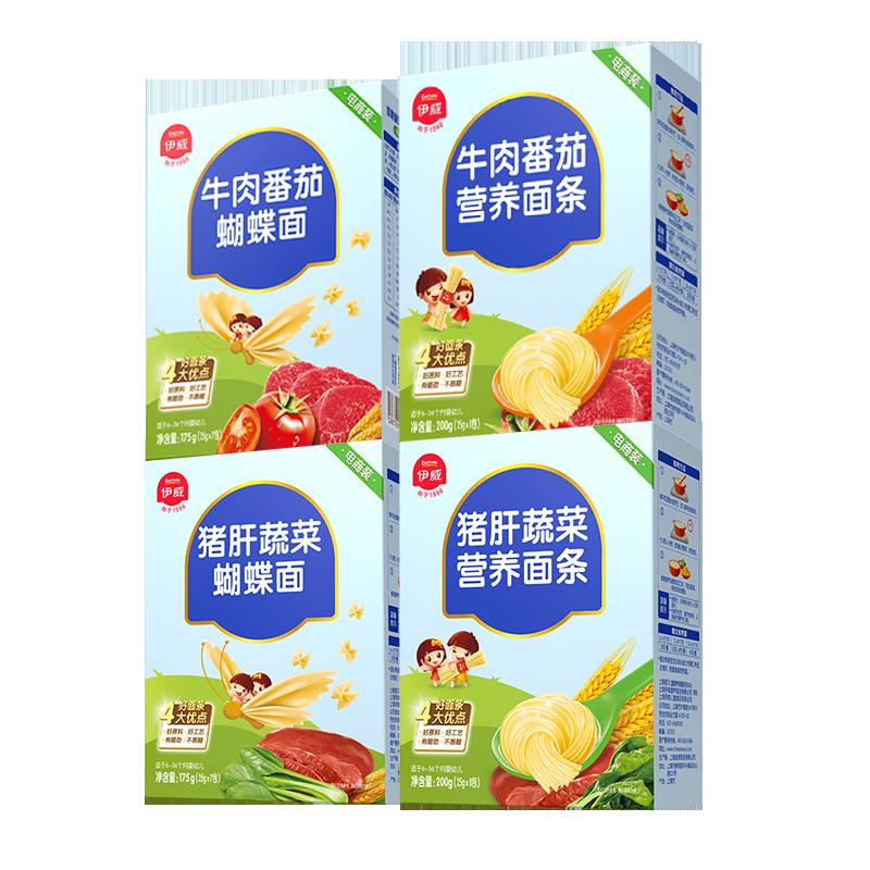 伊威婴幼儿婴儿辅食宝宝营养面条猪肝蔬菜牛肉番茄面条4盒四盒