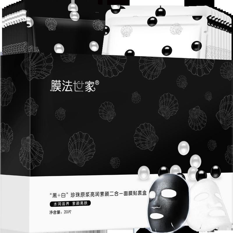 膜法世家黑+白珍珠原浆素颜亮肤二合一补水保湿面膜贴套盒20片
