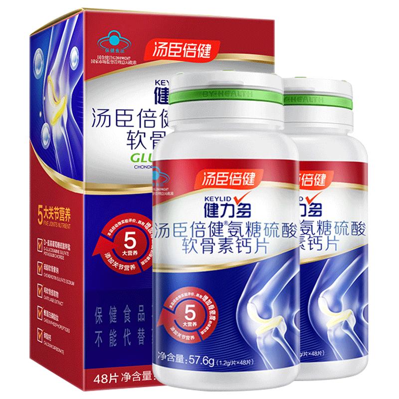 【汤臣倍健】氨糖软骨素钙片2盒96粒