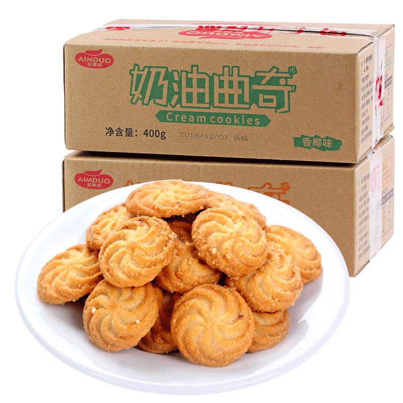 爱慕哆网红曲奇饼干400g整箱奶油味零食大礼包小吃烘焙手工曲奇