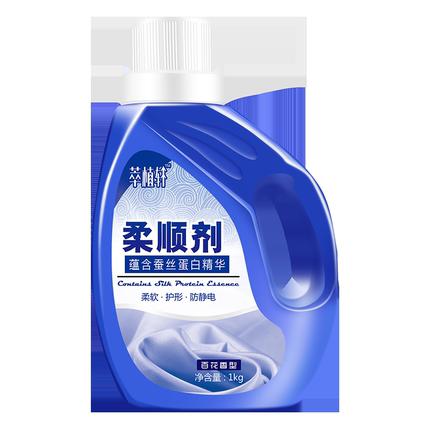 萃植轩1kg衣物柔顺剂洗衣服护理剂