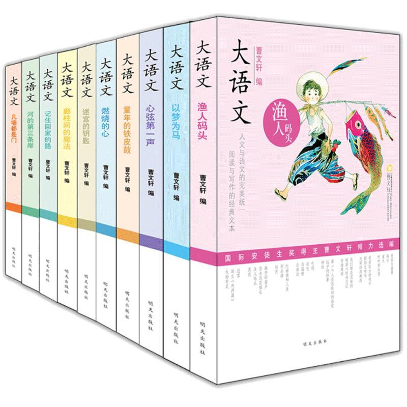 曹文轩大语文系列丛书全10册