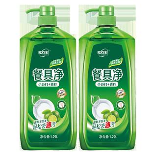 餐具净果蔬净1.29瓶装特惠洗涤剂