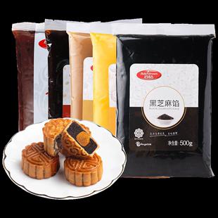 百鉆冰皮月餅餡料 食用五仁蓮蓉餡 家用自制做廣式月餅材料500g