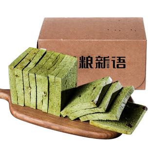 【粗粮新语】健身抹茶真全麦代餐面包