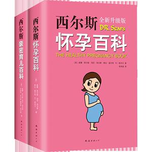 (全2册)西尔斯怀孕百科怀孕胎教