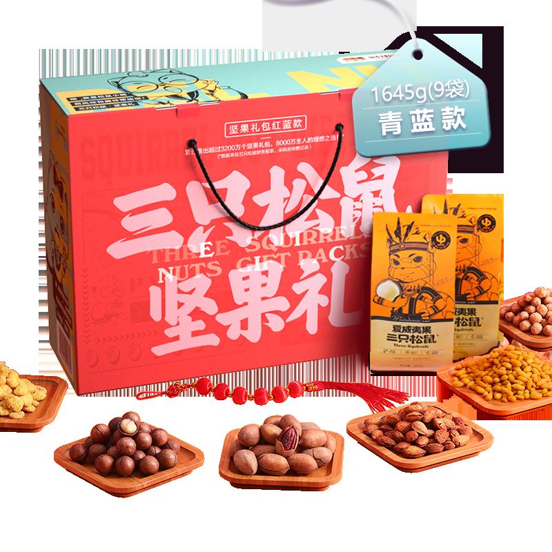 三只松鼠 坚果大礼包1645g每日坚果送礼零食小吃礼盒9袋装