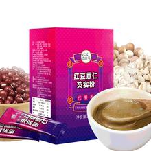【礼盒装】茯苓芡实红豆薏米粉250克