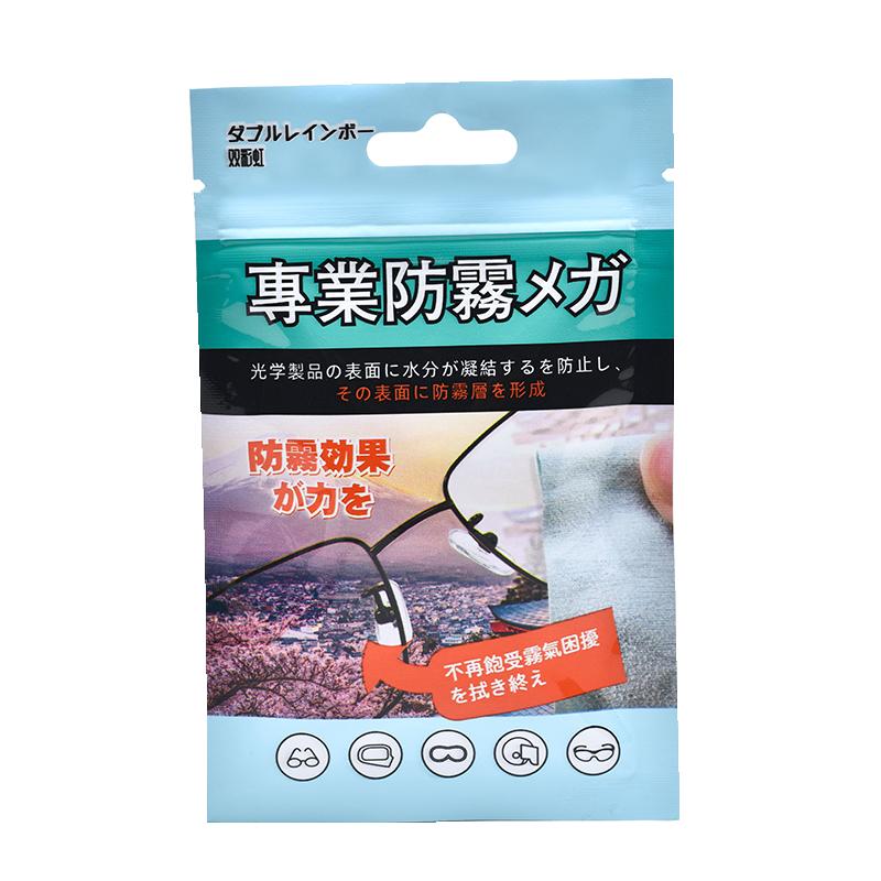 日本防起雾眼镜布防雾鹿皮绒眼睛布镜片纯棉擦手机屏幕清洁布高档