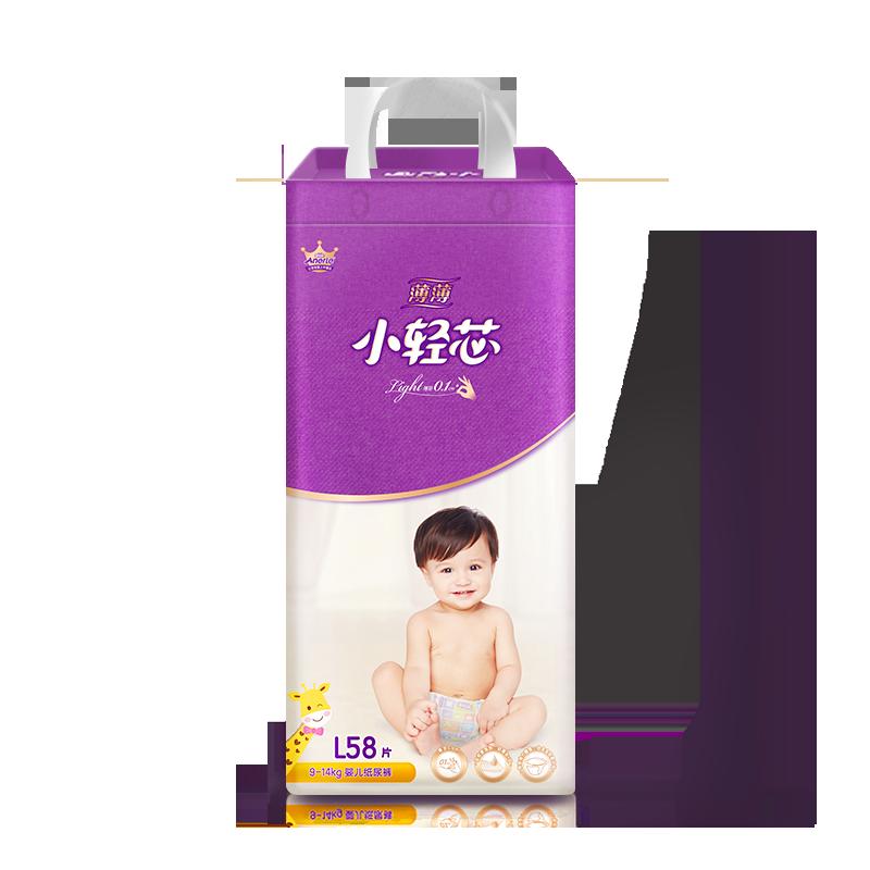 【拍3件】安儿乐小轻芯纸尿裤L174片