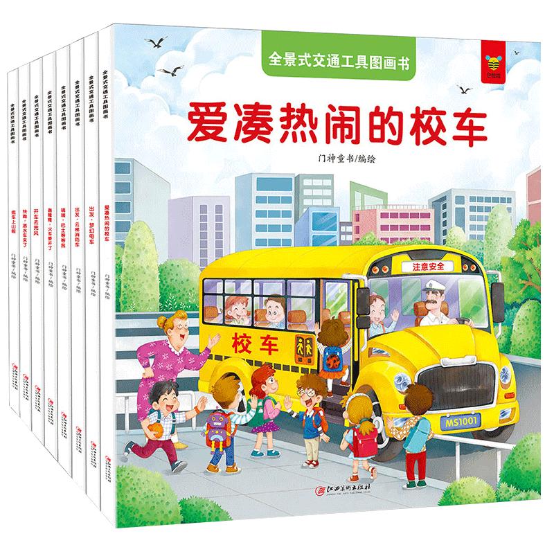 【8本】全景式交通工具图画书