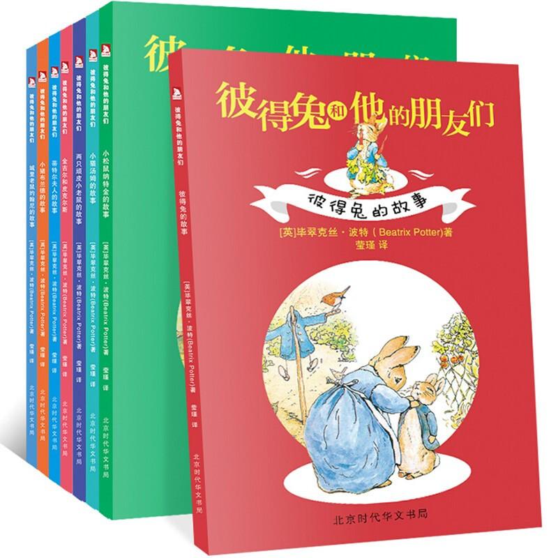 【彼得兔】全集8册注音版 儿童经典故事书