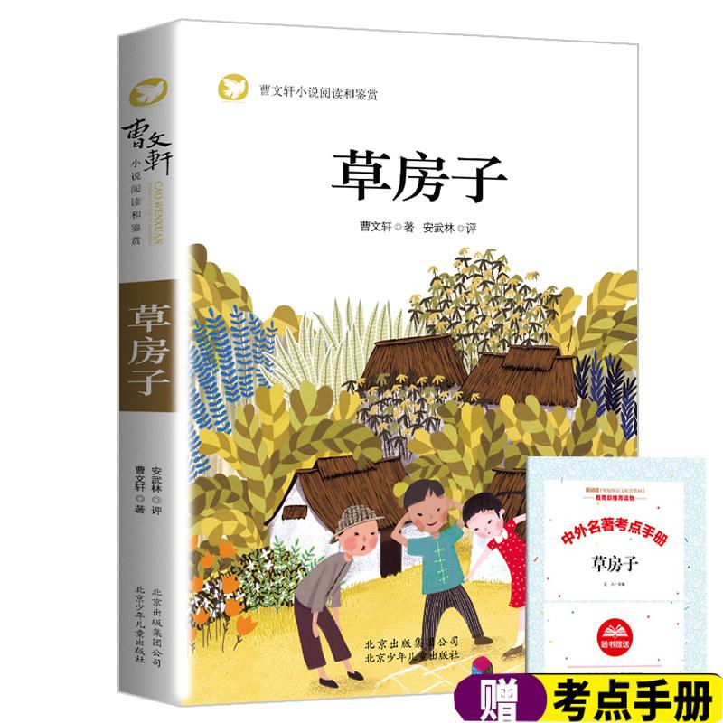 老师推荐【曹文轩系列】正版草房子