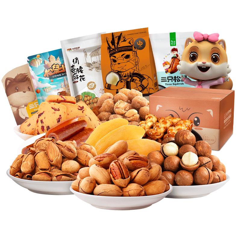 【三只松鼠_零食大礼包】休闲食品零食小吃整箱混合坚果膨化礼包