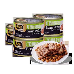 海客旺红烧带鱼150g*5罐装咸罐头