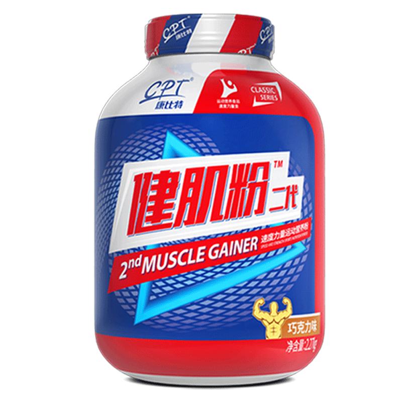 康比特增肌粉乳清蛋白瘦人增重