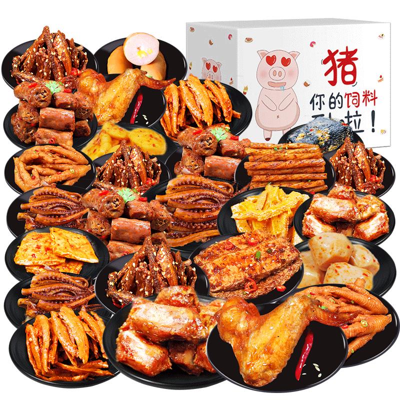 麻辣充饥夜宵一整箱熟食肉小大礼包