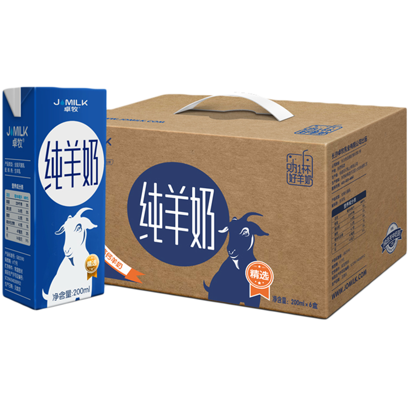 卓牧高钙纯羊奶新鲜山羊奶200ml*6盒小分子易吸收营养早餐奶牛奶