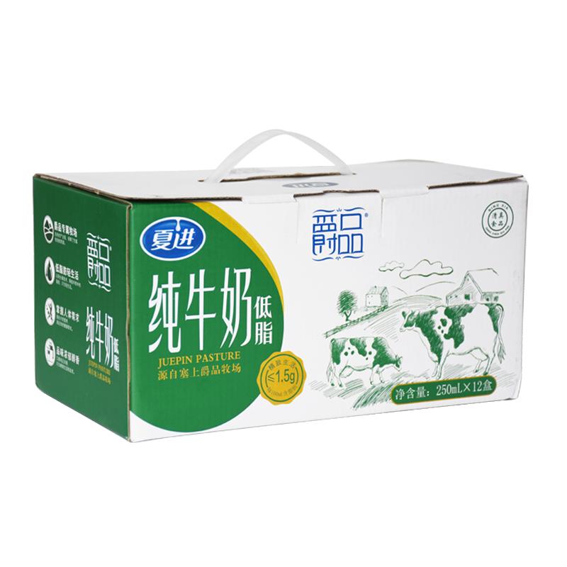 夏进爵品低脂纯牛奶整箱12盒250ml成长营养低脂早餐