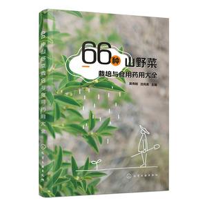 正版包邮66种栽培与食用药用山野菜