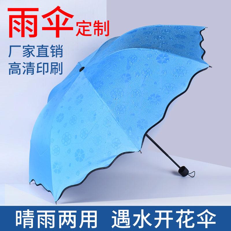 创意实用雨伞随手赠送客户商务公司开业广告活动小礼品定制印LOGO
