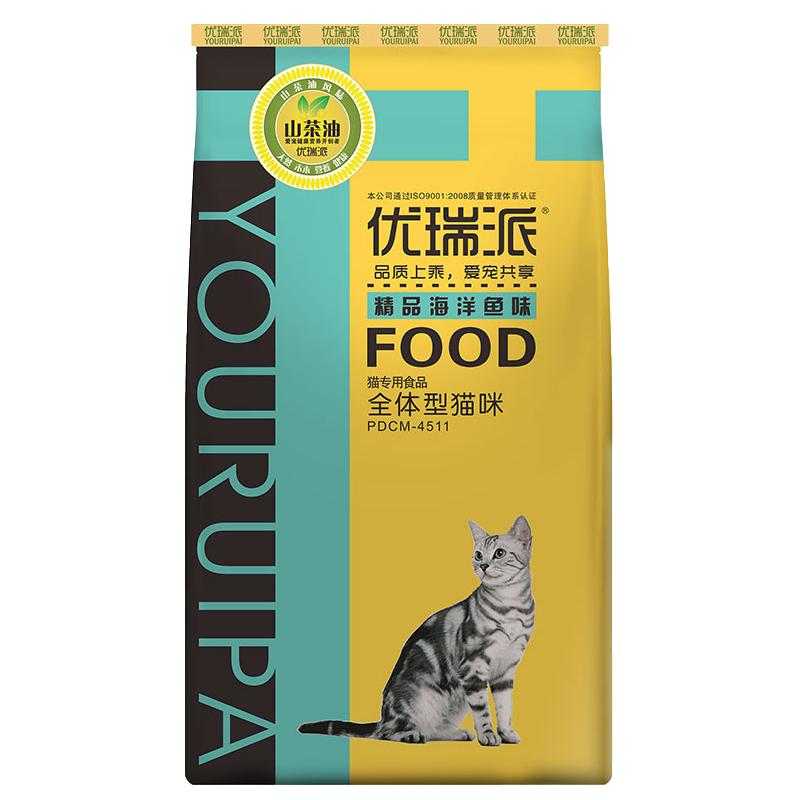 优瑞派猫粮 海洋鱼味10kg 幼猫成猫全猫期美短英短蓝猫猫主粮20斤