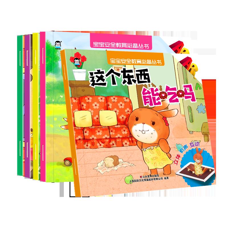 企鹅萌萌宝宝安全意识教育丛书5本